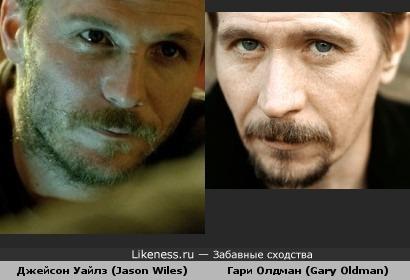 Джейсон Уайлз похож на Гари Олдмана