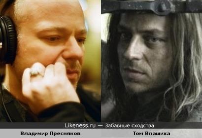 Том Влашиха в образе и Владимир Пресняков