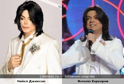 Майкл Джексон похож на Филипппа Киркорова