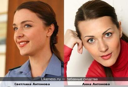 Светлана Антонова похожа на Анну Антонову (они просто однофамильцы)