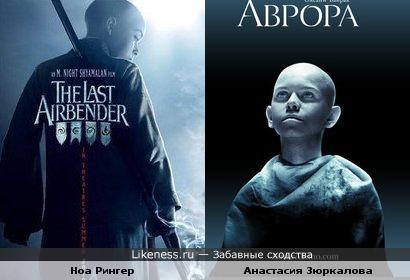 """Ноа Рингер из фильма """"Повелитель стихий"""" похож на Анастасию Зюркалову из фильма """"Аврора"""""""