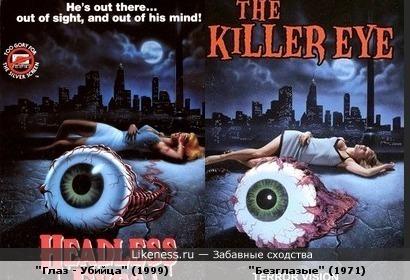 """Постеры фильмов """"Глаз - Убиййа"""" и """"Безглазые"""" похлжи"""