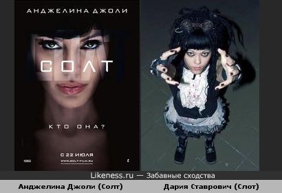 Даша Ставрович похожа с Анджелиной Джоли)
