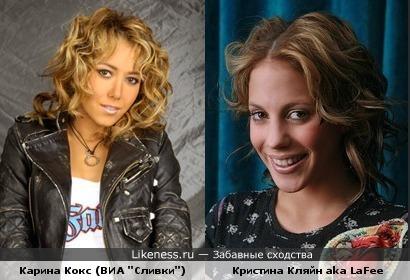 Карина Кокс похожа на LaFee