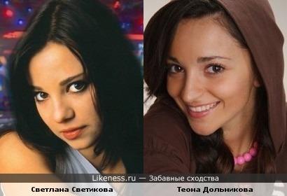 Светлана Светикова похожа на Теону Дольникову