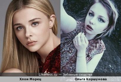 Ольга Коршунова похожа на Хлои Морец