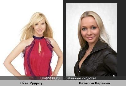 Лиза Кудроу и Наталья Варвина похожи