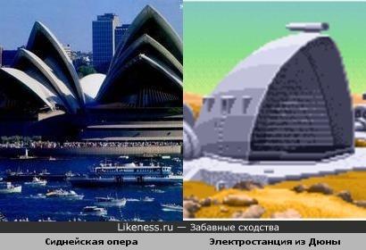 Сиднейская опера похожа на windtrap из DUNE