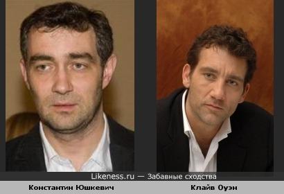 Константин Юшкевич похож на Клайва Оуэна