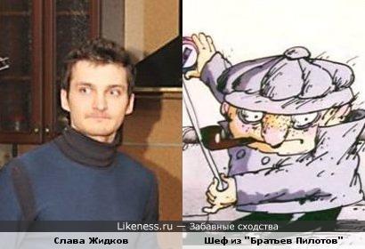Мой знакомый Слава похожий на Шефа из мульта про Братьев Пилотов (вовака.ру)