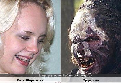 Моя знакомая похожая на Урук-хая из Властелина колец (вовака.ру)
