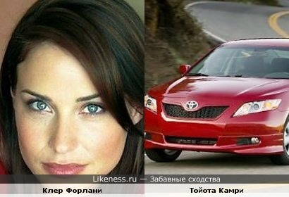 Актриса Клер Форлани похожа на Тойоту Камри (вовака.ру)