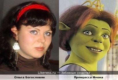 Моя знакомая похожая на принцессу Фиону (вовака.ру)
