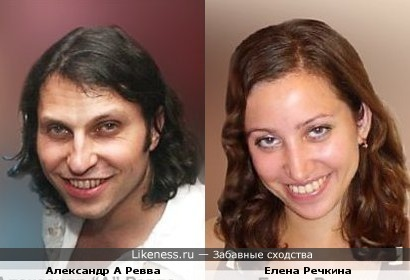 Моя знакомая похожая на Александра А Ревву (вовака.ру)