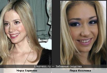 Мира Сорвино и Лера Козлова похожи