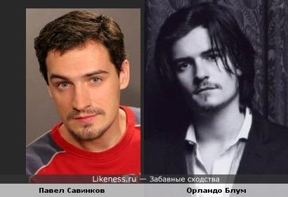 Павел Савинков и Орландо Блум похожи.