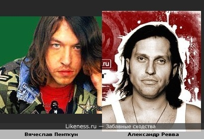 Вячеслав Пенткун и Александр Ревва