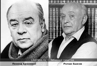 Леонид Броневой и Ролан Быков похожи.