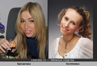 Надя Ермакова и Мария Болтнева уж очень похожи друг на друга...