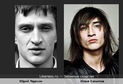 Юрий Чурсин и Илья Самитов