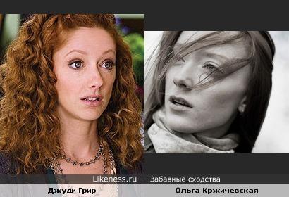 Джуди Грир и Ольга Кржичевская