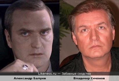 Александр Балуев и Владимир Симонов