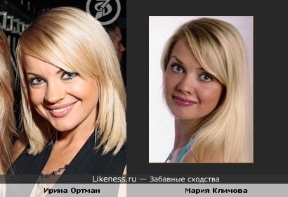 Ирина Ортман и Мария Климова