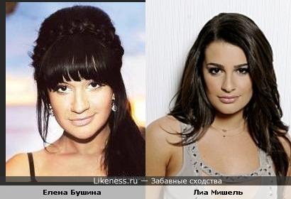 Елена Бушина и Лиа Мишель
