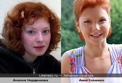 Амалия Мордвинова и Анна Слынько