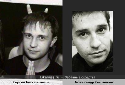 Сергей Бессмертный и Александр Скотников