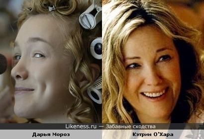 Дарья Мороз и Кэтрин О'Хара