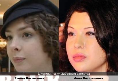 Елена Николаева и Инна Воловичева