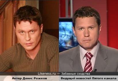 Актер Денис Рожков и ведущий новостей Пятого канала похожи