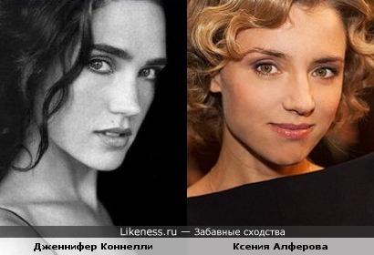Jennifer Connely и Ксения Алферова