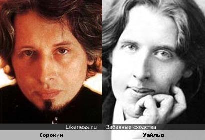 Владимир Сорокин и Oscar Wilde