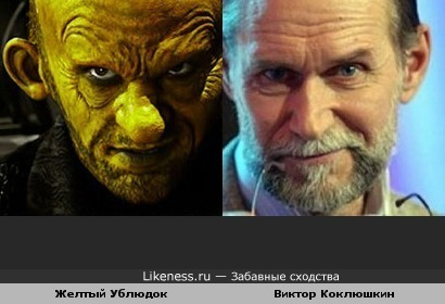 "Yellow Bastard (""Sin City"") & Виктор Коклюшкин (юморист)"