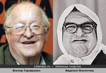 Виктор Геращенко и Авдотья Никитична