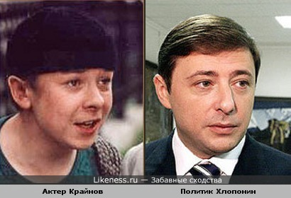 Актер Евгений Крайнов и политик Александр Хлопонин
