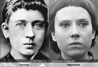 Клара Гитлер (Klara Hitler) и Инна Чурикова
