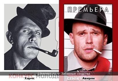 Писатель и поэт Даниил Хармс и актер Максим Аверин