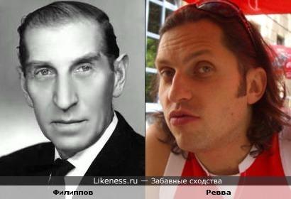 Сергей Филиппов и Александр Ревва