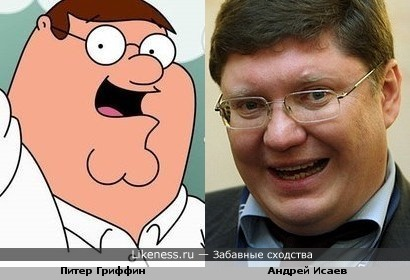 "Peter Griffin (""Family Guy"") и Андрей Исаев (""Единая Россия"")"