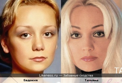 Евдокия Германова (актриса) и Татьяна Буланова (певица)