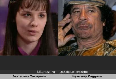 Катя Токарева (Дом-2) и Муаммар Каддафи