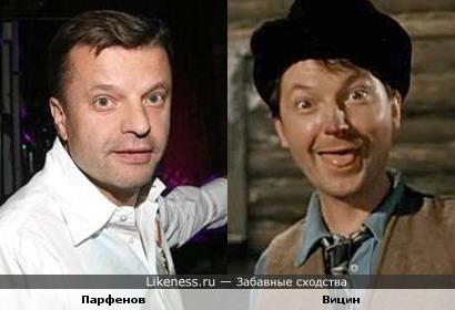 Леонид Парфенов и Георгий Вицин