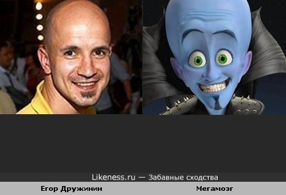 Егор Дружинин и Мегамозг