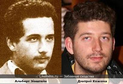 Альберт Эйнштейн (ученый) и Дмитрий Кожома (КВНщик)