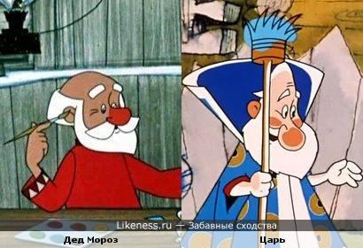 "Дед Мороз (""Дед Мороз и лето"") и Царь (""Вовка в тридевятом царстве"")"