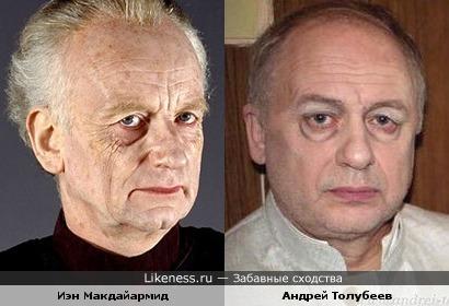 Иэн Макдайармид и Андрей Толубеев