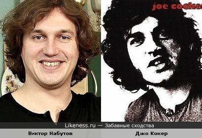 Виктор Набутов & Joe Cocker